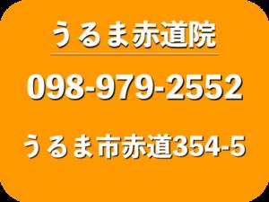 ヤマシロ鍼灸整骨院 電話番号と住所