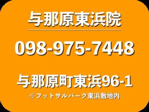 ヤマシロ鍼灸整骨院与那原東浜院、電話番号と住所