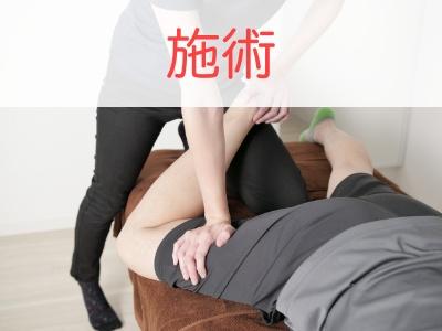 施術は資格の免許を持つ柔道整復師が行います
