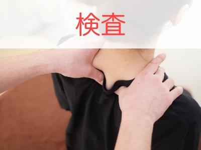 肩こりや腰痛の症状を検査