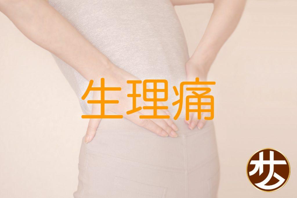 生理痛で腰を押さえてる女性の写真