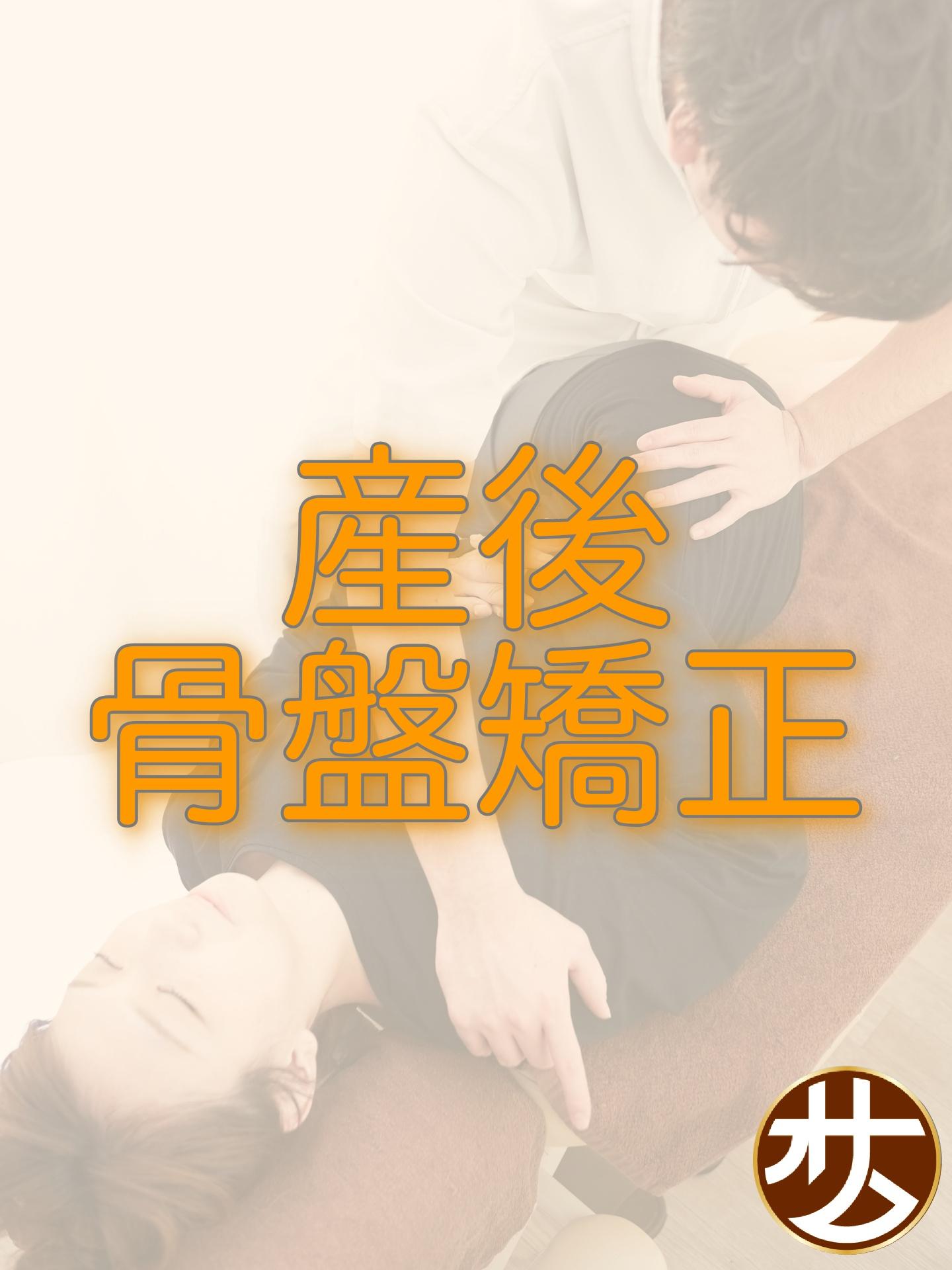 骨盤調整(産前・産後・腰痛)