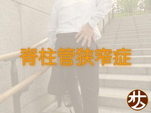 階段で腰を押さえてる中年男性の写真