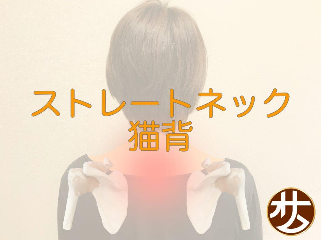首に赤い印のある女性の写真、テキストでストレートネック・猫背と書かれている