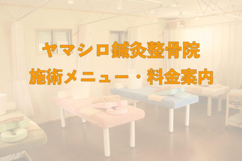 ヤマシロ鍼灸整骨院店内の写真、テキストで「ヤマシロ鍼灸整骨院施術メニュー・料金案内」と書かれている